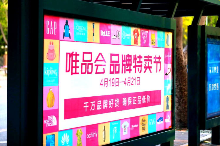 """唯品会获南方日报""""2019致敬创新企业奖"""""""