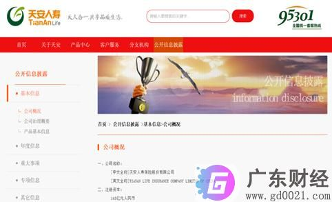 天安人寿第四季度偿付能力报告披露 2019年巨亏25亿元