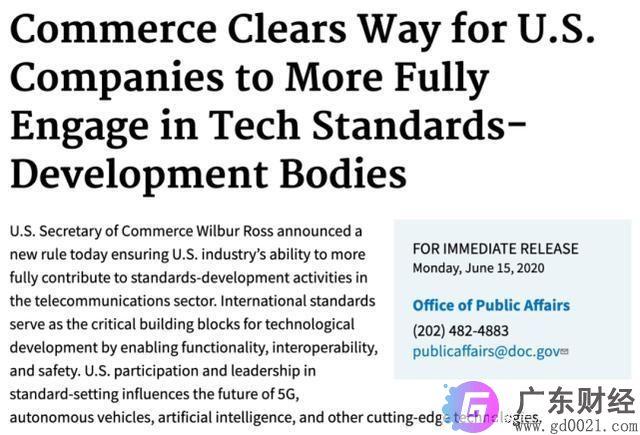 美商务部修改禁令:允许华为与美国公司在5G等标准上合作