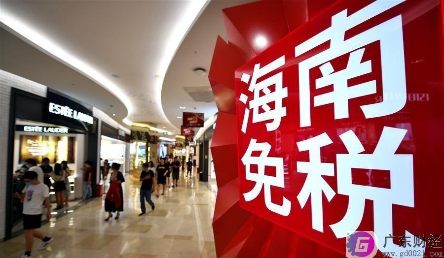 海南免税购物额度提高至10万元