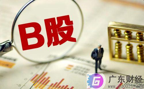 b股如何开户?B股投资条件是什么?B股开户流程有哪些?