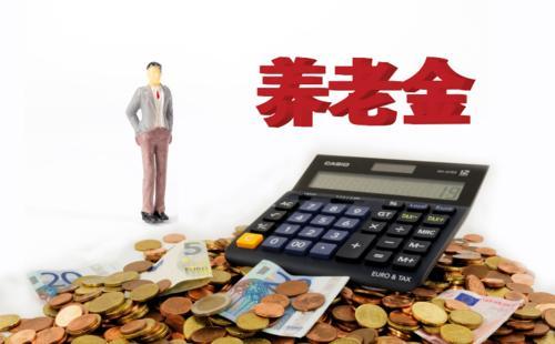 基本养老保险缴费基数是什么意思?月缴费基数是什么意思?