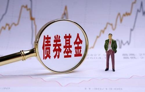 什么是债券基金?与其它基金区别是什么?