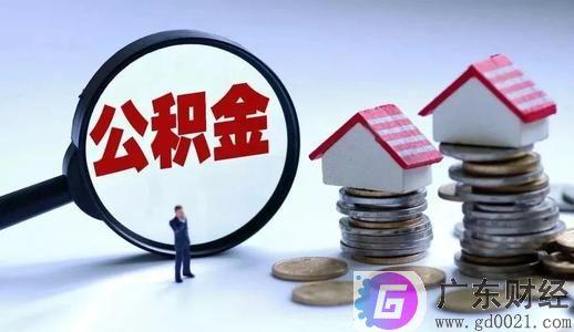 北京住房公积金是否强制缴纳?住房公积金的缴存比例是多少?