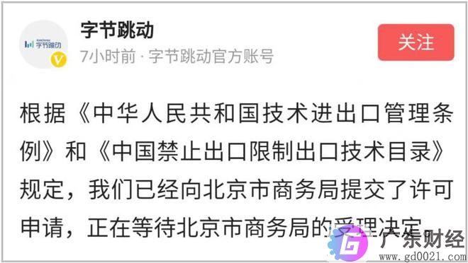 字节跳动:已向北京市商务局提交许可申请