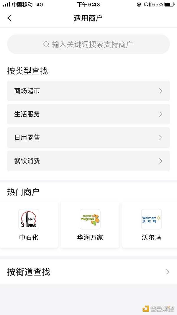 金色前哨|深圳罗湖区数字人民币红包已发放
