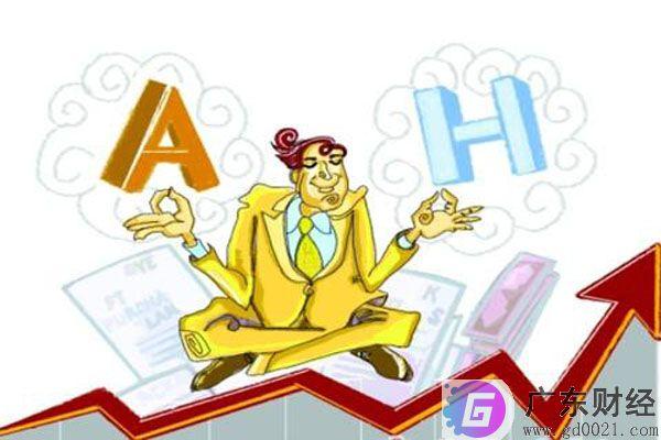 a股什么意思?a股与h股的区别