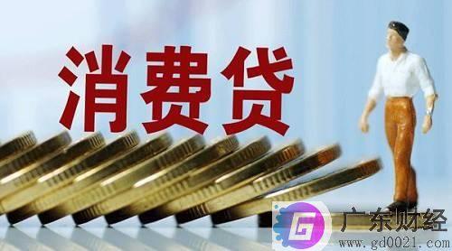 """南京银行快速贷款""""购易贷""""生活消费很方便!"""
